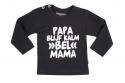 Wooden Buttons t-shirt lm  Papa blijf rustig bel Mama zwart